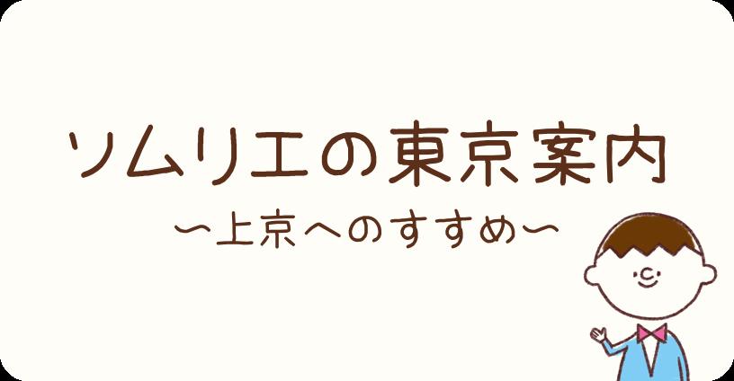 ソムリエの東京案内 〜上京へのすすめ〜