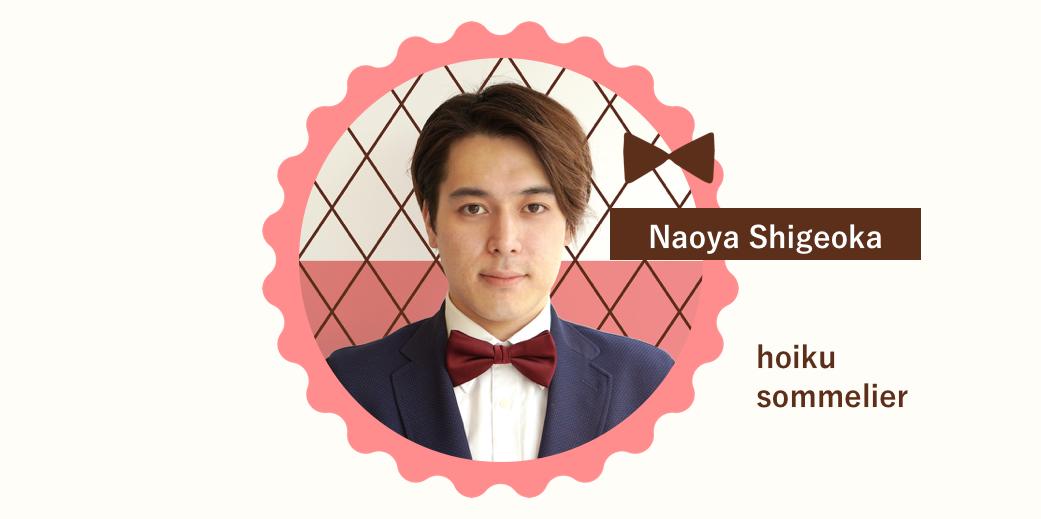 naoya shigeoka