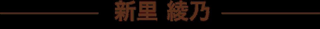 ayano shinzato