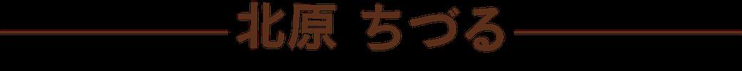 chizuru kitahara