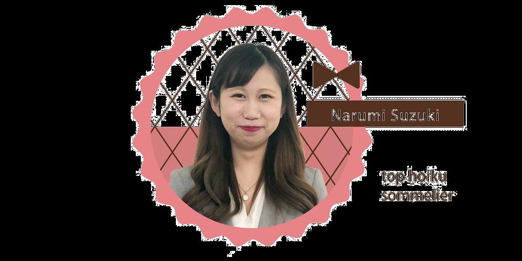 narumi suzuki